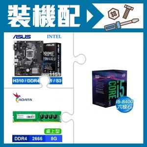 i5-8400+華碩H310M-K R2.0主機板+威剛D4-2666 8G記憶體