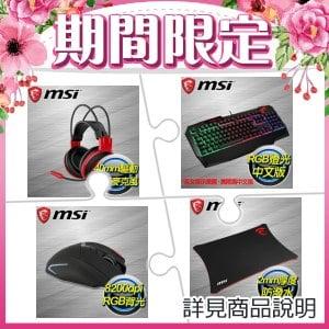 微星 DS501耳麥+GK40鍵盤+DS200滑鼠+SISTORM鼠墊 ★送抱抱龍