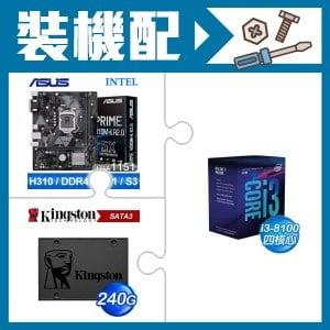 i3-8100處理器+華碩H310M-K主機板+金士頓 240G SSD
