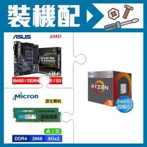 AMD R5 2400G+華碩B450M-PRO主機板+美光8G*2記憶體