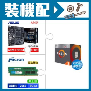 AMD R3 2200G+華碩A320M-K主機板+美光8G*2記憶體
