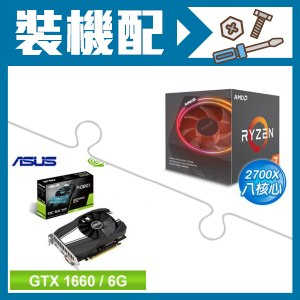AMD R7 2700X處理器+華碩PH-GTX1660-O6G顯示卡