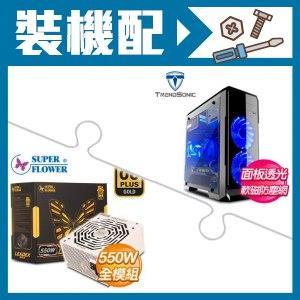 TrendSonic R360 透側 M-ATX機殼+振華 550W 金牌