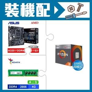 ☆裝機配★ AMD R3 2200G+華碩 PRIME A320M-K 主機板+威剛 DDR4-2666 4G 記憶體 (X2)