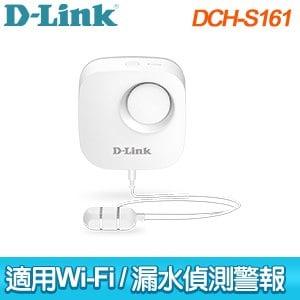 D-Link 友訊 DCH-S161 Wi-Fi 漏水感應器
