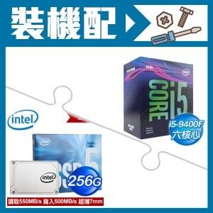 ☆裝機配★ i5-9400F+Intel 545S 256G 2.5吋SSD《彩盒全球保固》