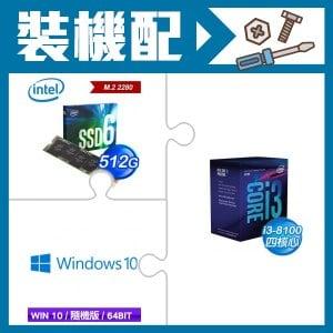 ☆裝機配★ i3-8100+Intel 660P 512G M.2 SSD+Windows 10 64bit 隨機版《含DVD》