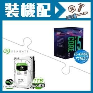 ☆裝機配★ i5-8400處理器+希捷 新梭魚 1TB硬碟