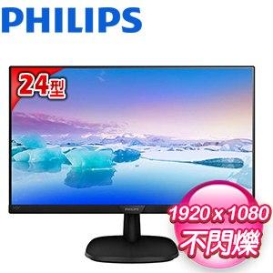 PHILIPS 飛利浦 243V7QDABF 24型 IPS 液晶螢幕