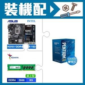 G5400+華碩H310M-K R2.0主機板+威剛DDR4-2666 8G記憶體