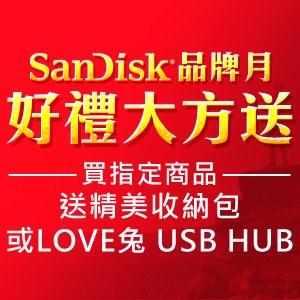 SANDISK 品牌月 買指定商品送精美收納包 或 LOVE兔 USB HUB
