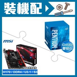 G4560處理器+微星 H170A GAMING PRO 主機板