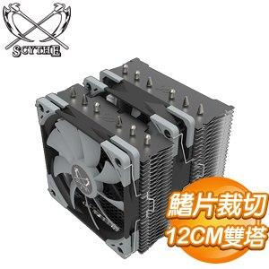 Scythe 鐮刀 風魔2 雙塔型CPU散熱器(SCFM-2000)