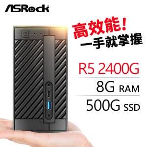 華擎 小型系列【mini電競】AMD R5 2400G四核 迷你電腦(8G/500G SSD)