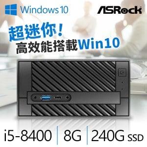 華擎 小型系列【mini生活】i5-8400六核 迷你電腦(8G/240G SSD/WIN 10)