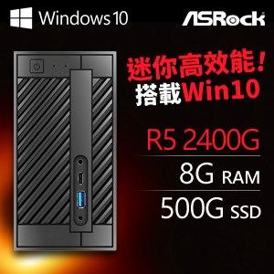 華擎 小型系列【mini玩家】AMD R5 2400G四核 迷你電腦(8G/500G SSD/WIN 10)