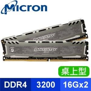 Micron 美光 Ballistix Sport LT 競技版 DDR4-3200 16G*2 桌上型記憶體《灰》