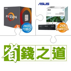 AMD R5 2600處理器(X3)+華碩燒錄機(X10)