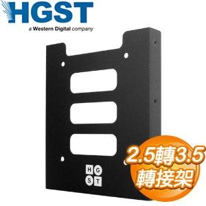 HGST 2.5吋轉3.5吋 SSD/硬碟 轉接架