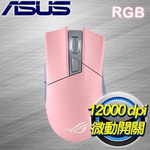 ASUS 華碩 ROG Gladius II Origin PNK LTD RGB電競滑鼠《粉》
