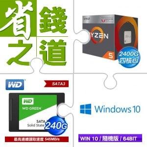 AMD R5 2400G處理器+WD 240G SSD+Windows 10