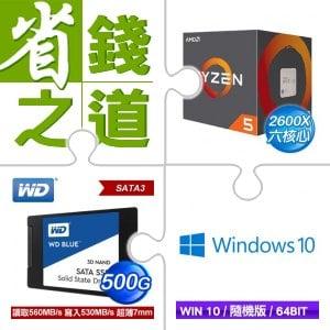 AMD R5 2600X處理器+WD 500G SSD+Windows 10