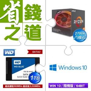 AMD R7 2700X處理器+WD 1TB SSD+Windows 10