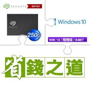 希捷 250GB SSD(X5)+Windows 10