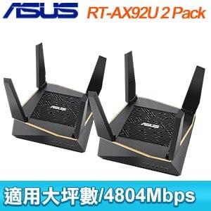 ASUS 華碩 AiMesh AX6100 WiFi System 網狀網路系統(RT-AX92U 2 Pack)
