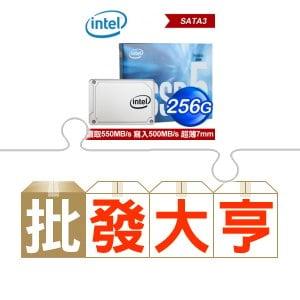 ☆批購自動送好禮★ Intel 545S 256G SSD《彩盒全球保固》(X10) ★送Intel 760p 256G M.2 SSD《彩盒全球保固》