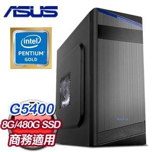 華碩 文書系列【自然法則】G5400雙核 商務電腦(8G/480G SSD)