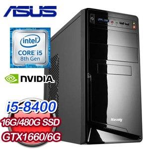 華碩 電玩系列【疾速救援】i5-8400六核 GTX1660 娛樂電腦(16G/480G SSD)