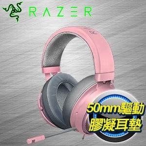 Razer 雷蛇 Kraken Quartz 北海巨妖專業版耳機麥克風《粉晶版》(RZ04-02830300-R3M1)