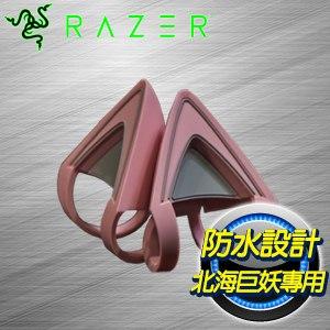 Razer 雷蛇 Kraken Kitty Ears Quartz 北海巨妖專用 KITTY貓耳朵《粉晶版》(RC21-01140300-W3M1)