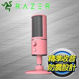 Razer 雷蛇 Seiren X Quartz 魔音海妖X USB麥克風《粉晶版》(RZ19-02290300-R3M1)