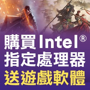 【處理器】買第9代i5-9400F或第9代i7/i9處理器 兌換送遊戲+軟體包