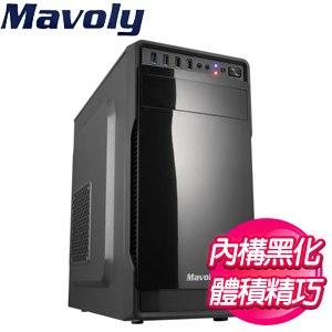 Mavoly 松聖【葡萄柚】M-ATX電腦機殼《黑》