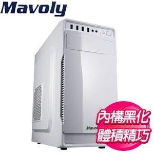 Mavoly 松聖【葡萄柚】M-ATX電腦機殼《白》