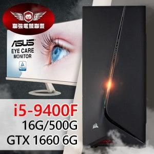 華碩 電玩系列【菁英突擊】i5-9400F六核 GTX1660 娛樂電腦(16G/500G SSD/27吋曲面螢幕)