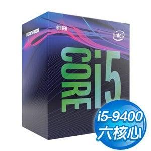 Intel 第九代 Core i5-9400 六核心處理器《2.9Ghz/LGA1151》(彩盒全球保)
