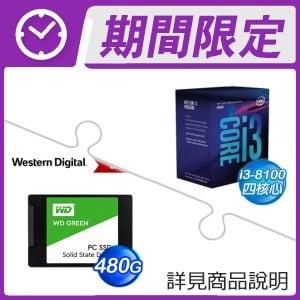 ☆期間限定★ i3-8100處理器《彩盒全球保固》+WD 綠標 480G SSD