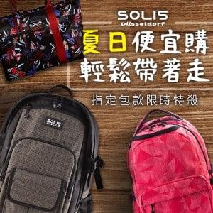 【背包】SOLIS 夏日便宜購 指定包款限時特殺