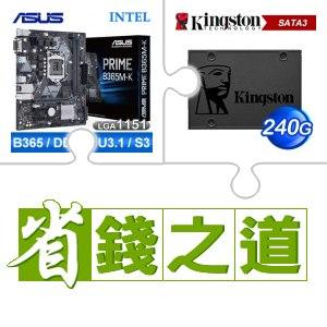 華碩 B365M-K 主機板(X3) +金士頓 240G SSD(X10)