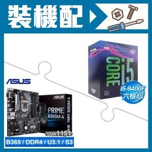 Intel i5-9400F+華碩 PRIME B365M-A主機板(M-ATX)