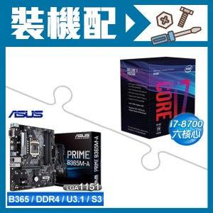 Intel i7-8700+華碩 PRIME B365M-A主機板(M-ATX)