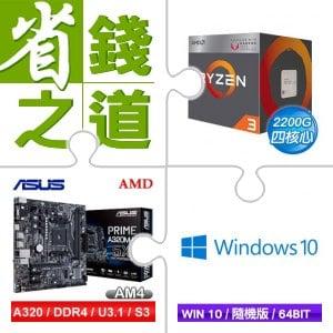 AMD R3 2200G+華碩 PRIME A320M-K 主機板+Windows 10