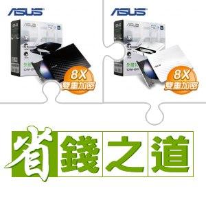 華碩外接燒錄器《黑》(X5)+華碩外接燒錄器《白》(X5) ★送12吋桌扇