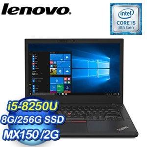 Lenovo 聯想 ThinkPad T480 筆記型電腦(i5-8250U,FHD,8GB,256G SSD,獨顯MX150,Win10 Pro,三年保)