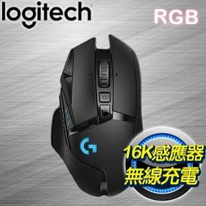 Logitech 羅技 G502 LIGHTSPEED RGB 無線電競滑鼠