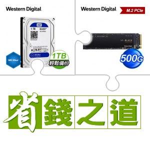 ☆自動省★ WD 藍標 1TB硬碟(X5)+WD 黑標 SN750 500GB M.2 SSD
